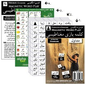 Persian word magnets